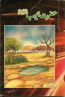 Hazrat Ayub a.s story in Urdu pdf