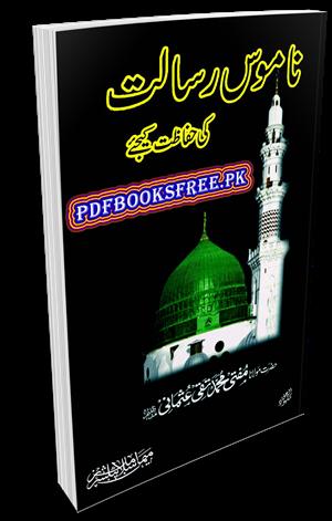 Namoos-e-Risalat Ki Hifazat Kejiye By Mufti Taqi Usmani Pdf Free Download