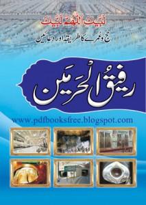 Rafiq ul Harmain By Maulana Muhammad Ilyas