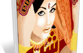 Shabbo Novel By Razia Butt Pdf Free Download