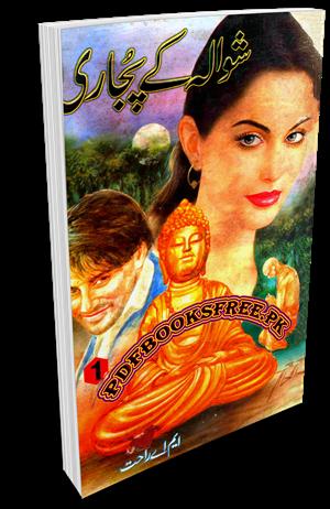 Shawala Ke Pujari Novel 2 Volumes By M.A Rahat Pdf Free Download