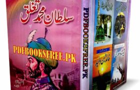 Sutan Muhammad Tughluq History in Urdu Pdf Free Download