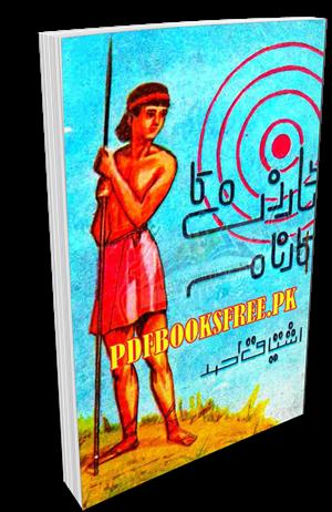 Tarzan Ka Karnama Novel By Ishtiaq Ahmad Pdf Free Download