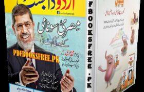 Monthly Urdu Digest September 2012 Pdf Free Download