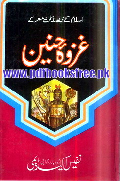 Ghazwa e Hunain By Allama Muhammad Ahmad Bashmil Pdf Free Download