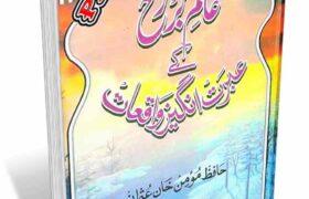 Aalam e Barzakh Ke Ibrat Angez Waqiat Book Pdf Free Download