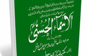 Asmaul Husna Manzoom by Munshi Abdur Rehman Dansih Pdf Free Download