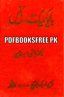 Bio chemic Science Urdu By Dr Kashi Ram Pdf Free Download