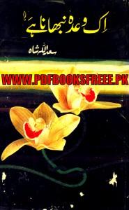 Ek Wada Nibhana Hai by Saadullah Shah Pdf Free Download