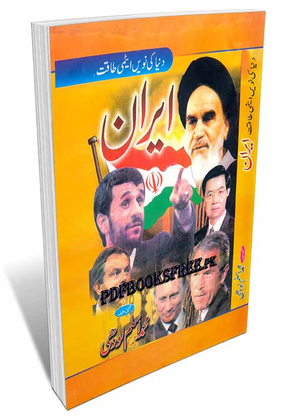 History of Iran in Urdu By Muhammad Aslam Lodhi Pdf Free Download