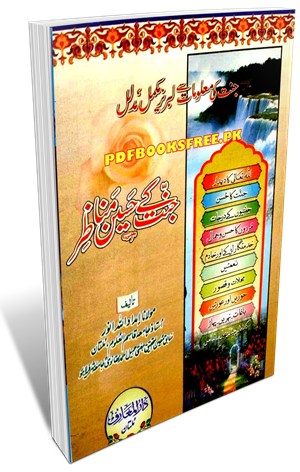 Jannat Ke Haseen Manazir By Maulana Imdadullah Anwar Pdf Free Download