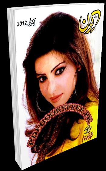 Kiran Digest October 2012 Pdf Free Download