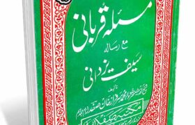 Masala e Qurbani By Maulana Muhammad Sarfaraz Khan Safdar Pdf Free Download