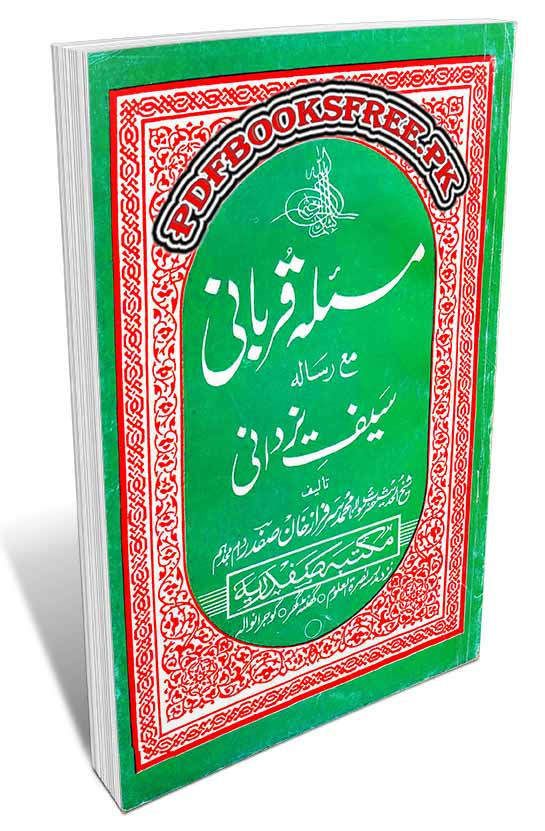 Masal e Qurbani By Maulana Muhammad Sarfaraz Khan Safdar Pdf Free Download