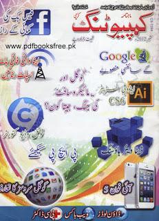 Monthly Computing Urdu September 2012 free download pdf