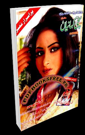 Monthly Sachi Kahaniyan October 2012 Pdf Free Download