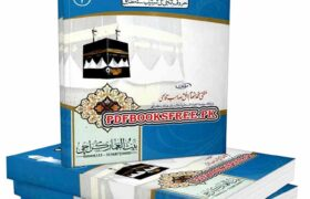 Namaz Ke Masail Ka Encyclopedia 4 Volumes Pdf Free Download