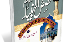 Qasas ul Anbiya Stories of the Prophets in Urdu free download in pdf .