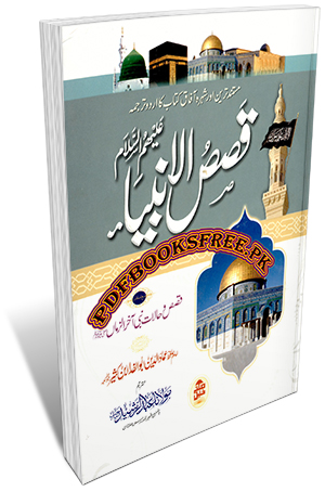 Qasas ul Anbiya Urdu New Version Pdf Free Download