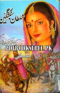 Sultan Sabuktagin History in Urdu Pdf Free Download