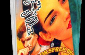Tum Aisi Shararat Mat Karna Novel By Subas Gul Pdf Free Download