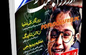 Urdu Digest October 2012 Pdf Free Download