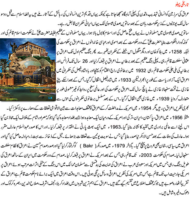 History of Iraq in Urdu