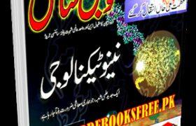 Global Science Magazine November 2012 Pdf Free Download