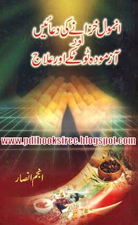 Anmol Khazane Ki Duaen Aur Azmooda Totkay Aur Ilaj By Anjum Ansar Pdf Free Download