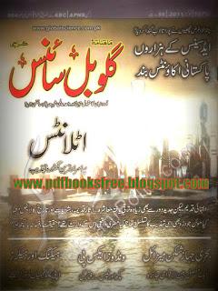 Global Science Urdu Magazine November 2011 Free Download