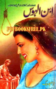 Ibn-ul-Hawas Novel By Mirza Amjid Baig Advocate Free Download