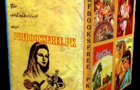 Jinnat Ke Darbar Mein By Ahmed Yar Khan Free Download