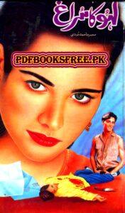 Lahoo Ka Suragh Novel By Mahmood Ahmad Modi Pdf Free Download