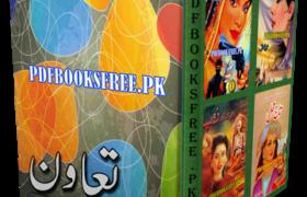Tawun Novel by Mohammad Rafiq Dogar Pdf Free Download