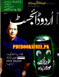 Urdu Digest December 2012 Pdf Free Download