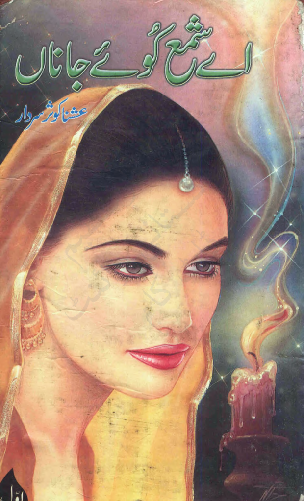 Urdu Novels Pdf Free Download