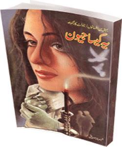 Yeh Kaisa Jeevan Urdu Novel