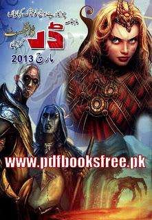 Darr Digest March 2013 Pdf Free Download