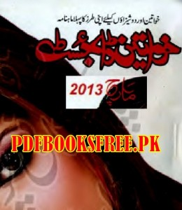 Khawateen Digest March 2013 Pdf Free Download