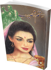 Sitam Naseeb novel By Malik Safdar Hayat Pdf Free Download