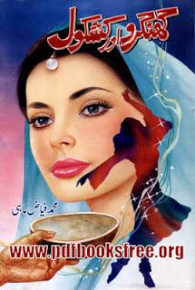 Ghungroo aur Kashkool Novel