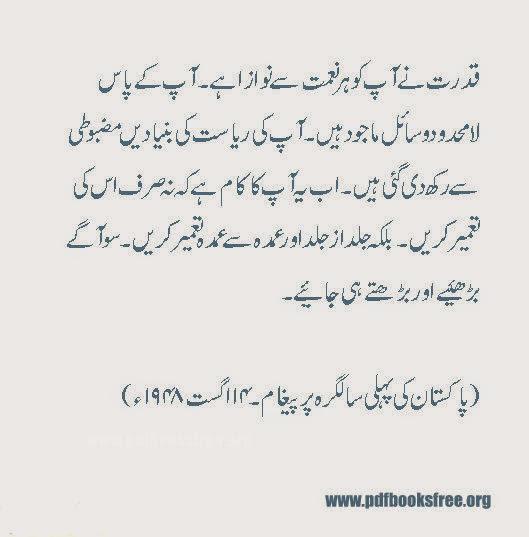 Message of Quaid e Azam Muhammad Ali Jinnah on 14th August 1948