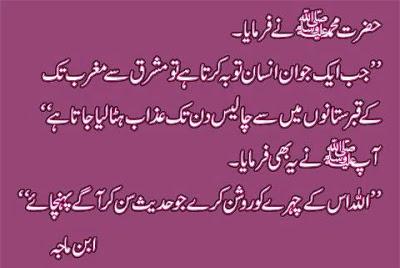 Tauba Ki Fazilat Urdu