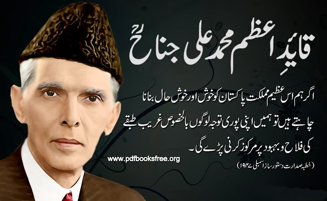 Qaid e Azam Speech To The Constitutional Assembly of Pakistan 1947