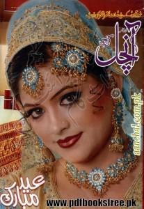 Aanchal Digest August 2018 UrduBooks Reading online Free pdf
