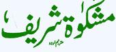 Mishkat Shareef Urdu