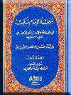 Mauta Imam e Malik r.a Urdu