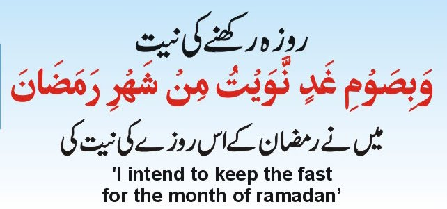 Sehri aur Iftar Ki Dua in Urdu Archives - Download Free Pdf