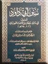 Sunan e Abu Dawood Urdu