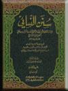 Sunan e Nisai Urdu